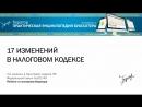 17 изменений НК РФ Обзор Федерального закона № 302 ФЗ