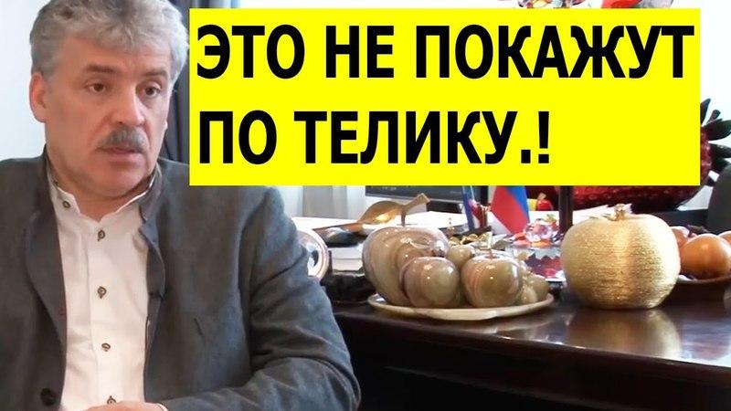 СРОЧНО! Это не покажут по Телику!! ОТКРОВЕННОЕ интервью Павла Грудинина по ИТОГАМ выборов в России!