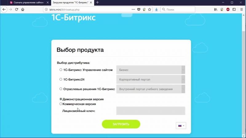 Урок 1 CMS 1C Битрикс управление сайтом Установка Битрикс