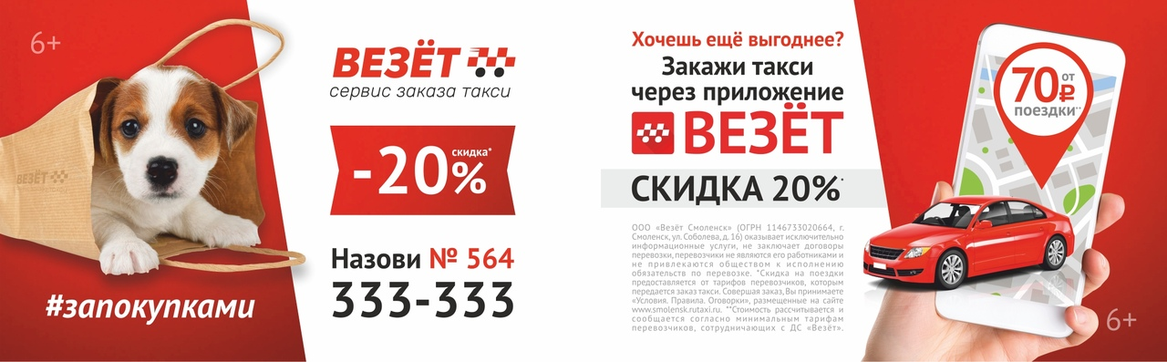сервис заказа такси ТАКСИ ВЕЗЁТ СМОЛЕНСК