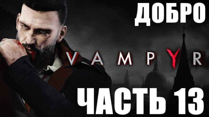 Vampyr \ Вампир прохождение Часть 13 Розыгрыш Золота и игры PUBG