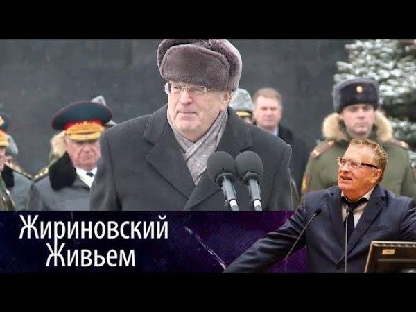 Жириновский вручил дипломы кремлевским курсантам Жириновский живьем от 02 04 18
