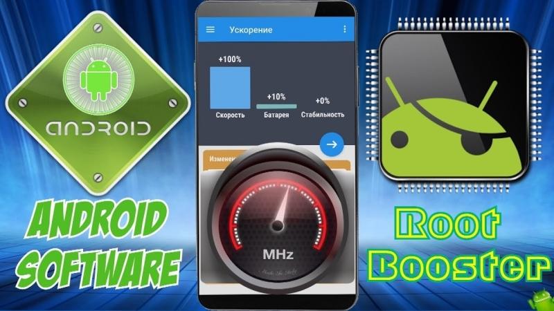Android Software Как разогнать телефон Разгон смартфона в один клик Разгоняем Андроид смартфон