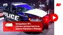 Приколы и интересности на польских дорогах - 15 полицейских разруливают перекресток... и другое.