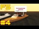 BatLCool FS 4 ВОДНЫЕ ПРОЦЕДУРЫ в GTA SAMP
