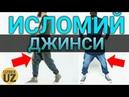 Янги бренд фирма - Исломий джинси (траилер) Яҳё Туркистоний.