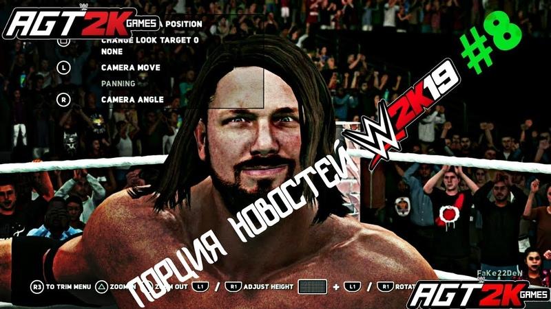 AGT - ВОСЬМОЙ ВЫПУСК НОВОСТЕЙ О WWE 2K19 (Порт игры на Switch, графические улучшения и не только!)