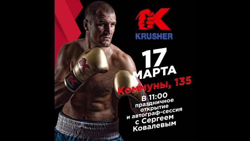Открытие магазина KRUSHER в Челябинске
