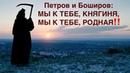 Оккультисты Петров и Боширов: OFFAL CRIME IN STONEHENGE (Жуткое преступление века в СТОУНХЕНДЖЕ)❗️