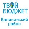 «Твой бюджет» Калининский район