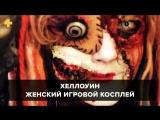 Хеллоуин - женский игровой косплей