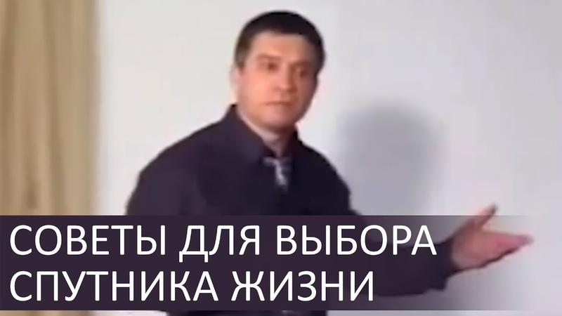 Мудрые советы для выбора спутника жизни - Сергей Гаврилов