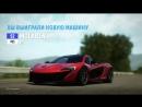 Forza Horizon 2 Fast Furious 2015 игрофильм озвучка