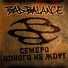 Bad Balance - Формулы на каменных плитах