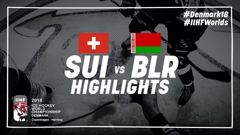 ЧМ-2018. Топ-дивизион. Швейцария - Беларусь