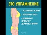 Исправляем осанку с помощью физических упражнений за 5 минут