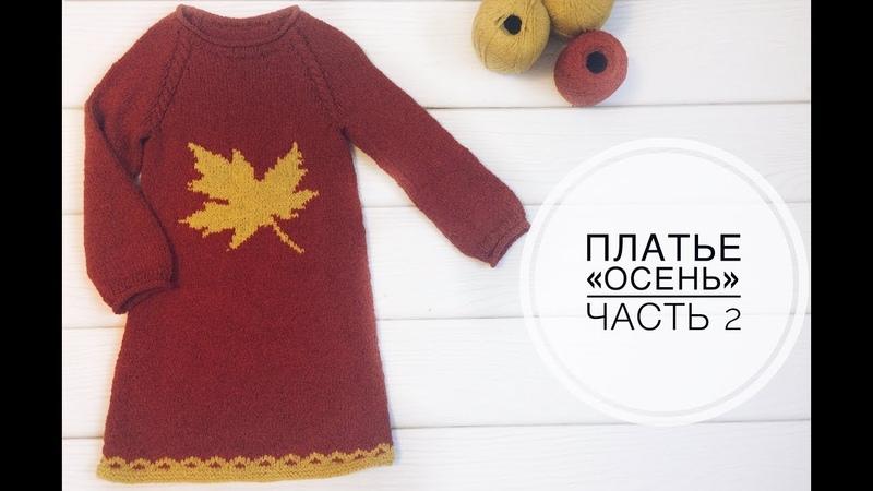 Детское вязаное платье спицами Осень II Часть 2 II Вяжем росток
