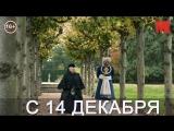 Дублированный трейлер фильма «Виктория и Абдул»