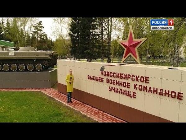 «Вести» изучили полувековую историю Новосибирского высшего военного командного училища