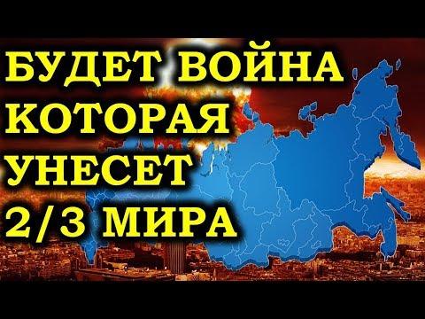 ВОЙНА ГРЯДЕТ ПРОРОЧЕСТВО ОТ БОГА О БУДУЩЕМ РОССИИ И МИРА часть 1