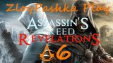 Assassins Creed Revelations (2011) #6