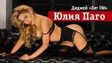 MAXIM Russia Юлия Паго самый тонизирующий диджей Хит-FM
