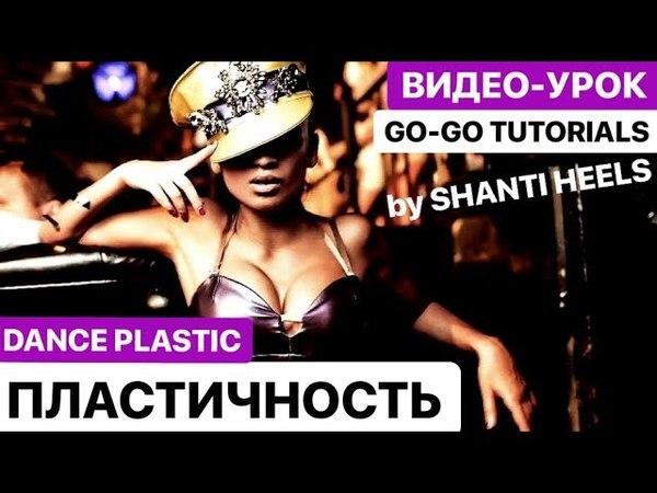 ВИДЕО-УРОК: ПЛАСТИЧНОСТЬ В ТАНЦЕ | GO-GO TUTORIALS| DANCE PLASTIC
