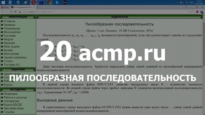 Разбор задачи 20 acmp.ru Пилообразная последовательность. Решение на C