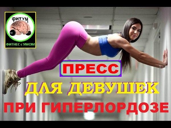 Пресс для Девушек при Гиперлордозе