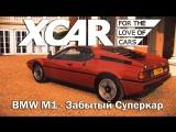 XCAR: BMW M1 - Забытый Суперкар [BMIRussian]