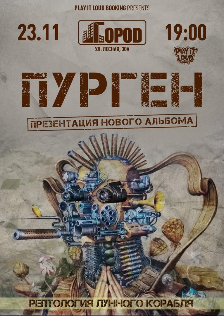 Афиша Москва Пурген / 23.11 / Москва / Презентация альбома!
