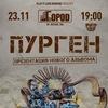 Пурген | 23.11 | Москва | Презентация альбома!