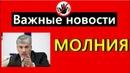 🔻НЕ СМЕШНО Павел Грудинин о Медведеве Правительстве 2018