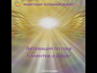Медитация Успешный Бизнес