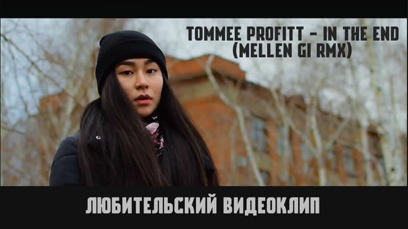 Tommee Profitt - In The End (Mellen Gi rmx) [Любительский видеоклип]