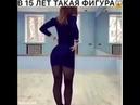 ►Красивые девушки СТРИПТИЗ №14 - В 15 лет такая фигура