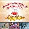 Семейная мастерская ручной работы DjyKa