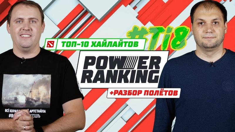 Power Ranking: ТОП-10 ХАЙЛАЙТОВ TI8 (разбор полётов)