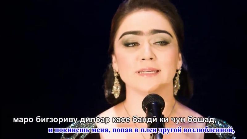 Нигина Амонкулова - Дар огуши ту мемирам (Перевод песни на русский язык).mp4