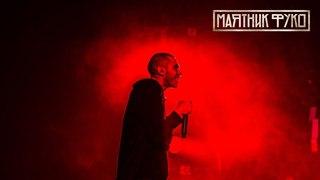 Хаски — Панелька, Черным-черно, Пироман 17 и другие треки вживую | LIVE «Маятник Фуко» 24.03.18