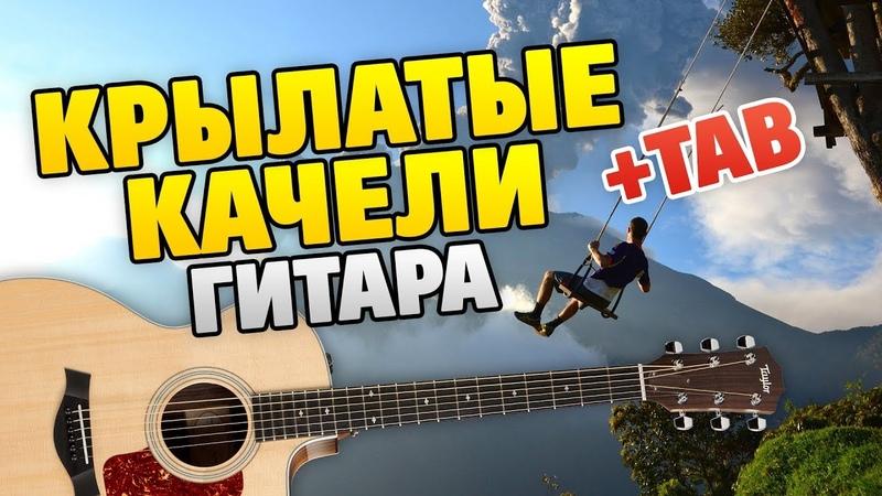 Adventures of the Elektronik OST – Krilatye kacheli (fingerstyle guitar cover, tabs)