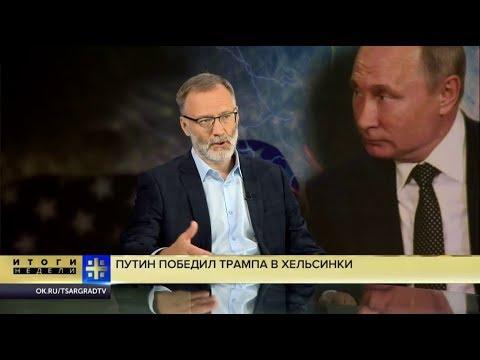 Итоги недели с Сергеем Михеевым Царьград ТВ 20 07 18