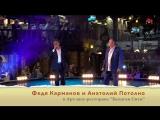 Федя Карманов и Анатолий Полотно в арт-шоу-ресторане