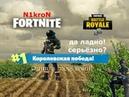 Fortnite Один в поле воин топ 1 SQAD