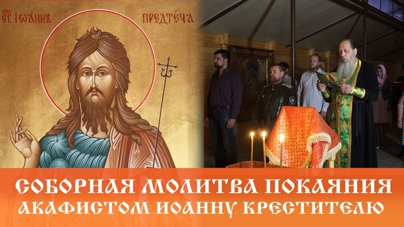 Соборная молитва покаяния акафистом Иоанну Крестителю