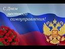 Чернушка. День местного самоуправления 25 апреля 2018 год. Видео студия Vizit studio