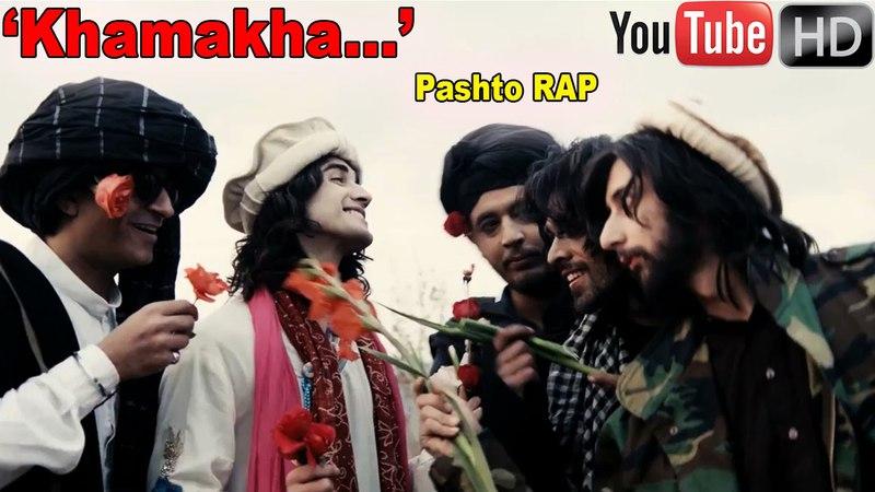 Khamakha | Pashto Rap Song | Sunny Khan | Revenge of the Worthless