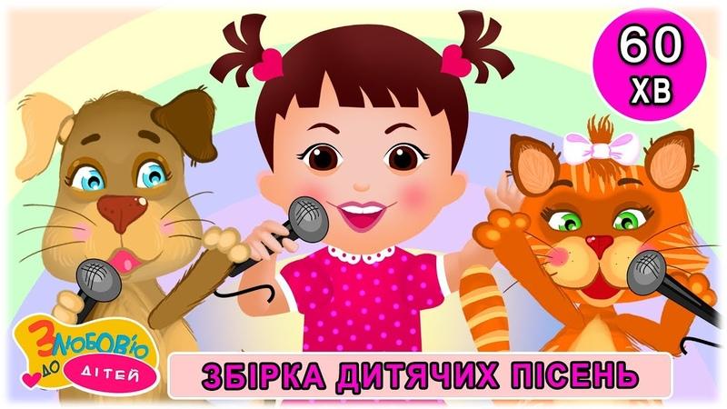 Дитяча пісенька СОФІЙКА та інші чарівні дитячі пісні та мультфільми українською мовою