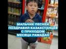 Мальчик песней поздравил казахстанцев с приходом священного месяца Рамадан