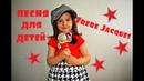 Популярная французская песенка Frère Jacques /Песня для детей на ФРАНЗУЗСКОМ ЯЗЫКЕ
